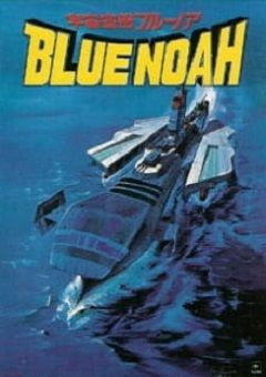 Space Carrier Blue Noah