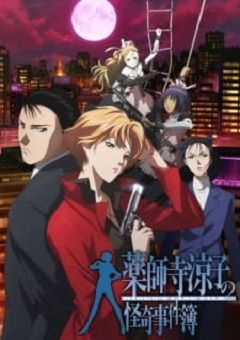 Yakushiji Ryouko no Kaiki Jikenbo English Subbed