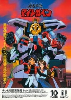 Yuusha Tokkyuu Might Gaine English Subbed