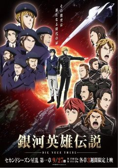 The Legend of the Galactic Heroes: Die Neue These - Seiran