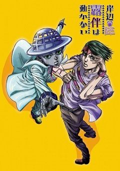 Kishibe Rohan wa Ugokanai English Subbed