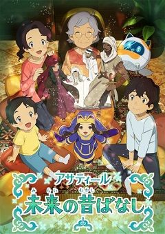 Asatir: Mirai no Mukashibanashi English Subbed