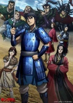 Kingdom 3rd English Subbed