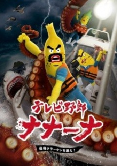 TV Yarou Nanaana: Kaibutsu Kraken wo Oe! English Subbed