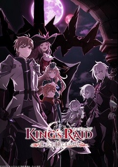 King's Raid: Ishi wo Tsugumono-tachi English Subbed