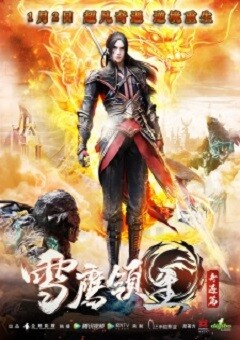 Xue Ying Ling Zhu English Subbed