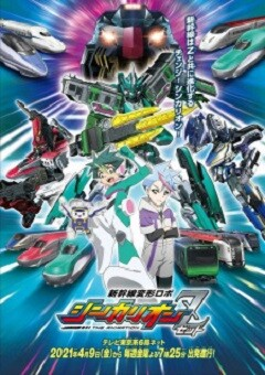 Shinkansen Henkei Robo Shinkalion Z the Animation English Subbed